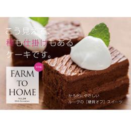 VOL.04 【特別編】糖質オフ