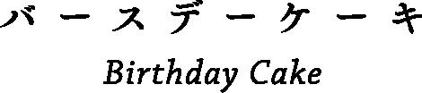 バースデーケーキ Birthday Cake