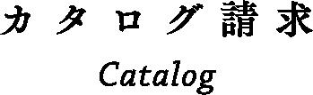 カタログ請求 Catalog