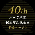 40thルーヴ創業40周年記念企画 特設ページ