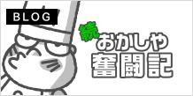 続おかし屋奮闘記