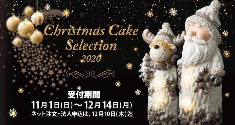 クリスマス2020