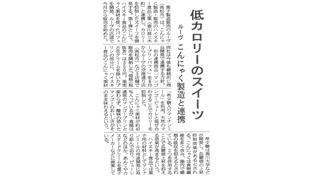 日本経済新聞・讀賣新聞他