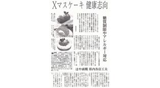讀賣新聞・日刊スポーツ