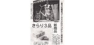 産経新聞・Yahooニュース