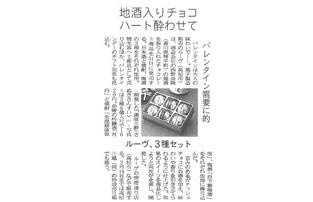 日本経済新聞・讀賣新聞