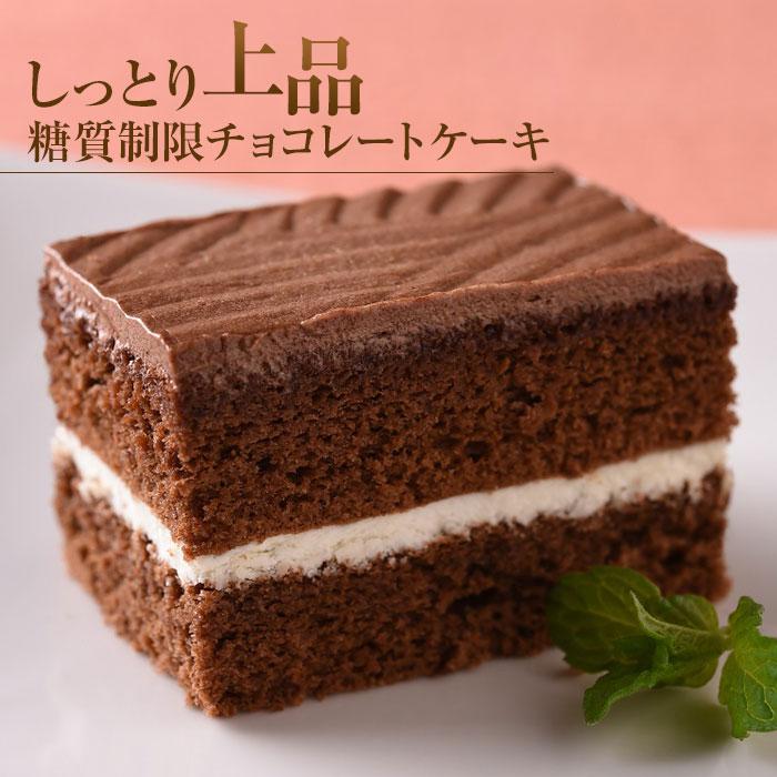 糖質制限チョコレートケーキ