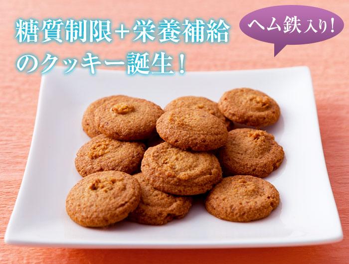 糖質制限クッキー