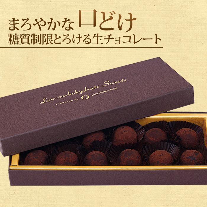 糖質制限とろける生チョコレート
