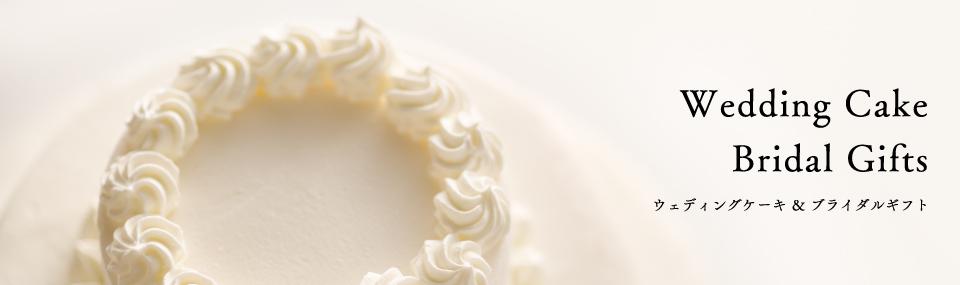 ウェディングケーキ & ブライダルギフト