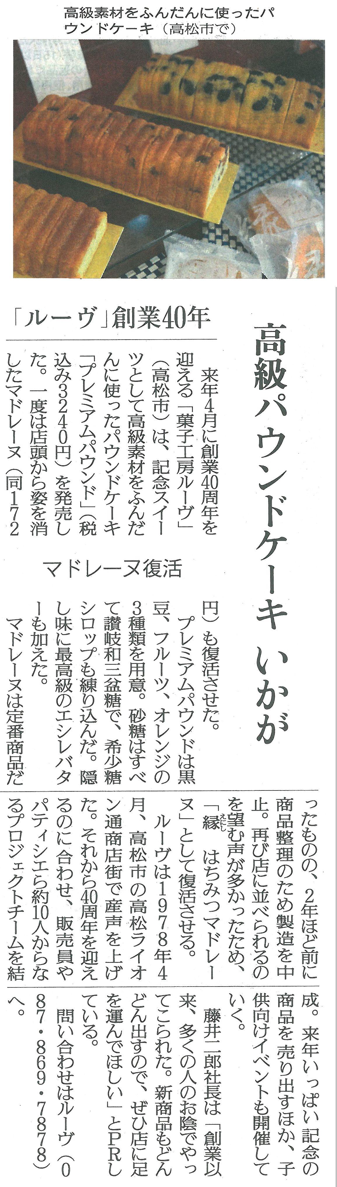 讀賣新聞・日本経済新聞他