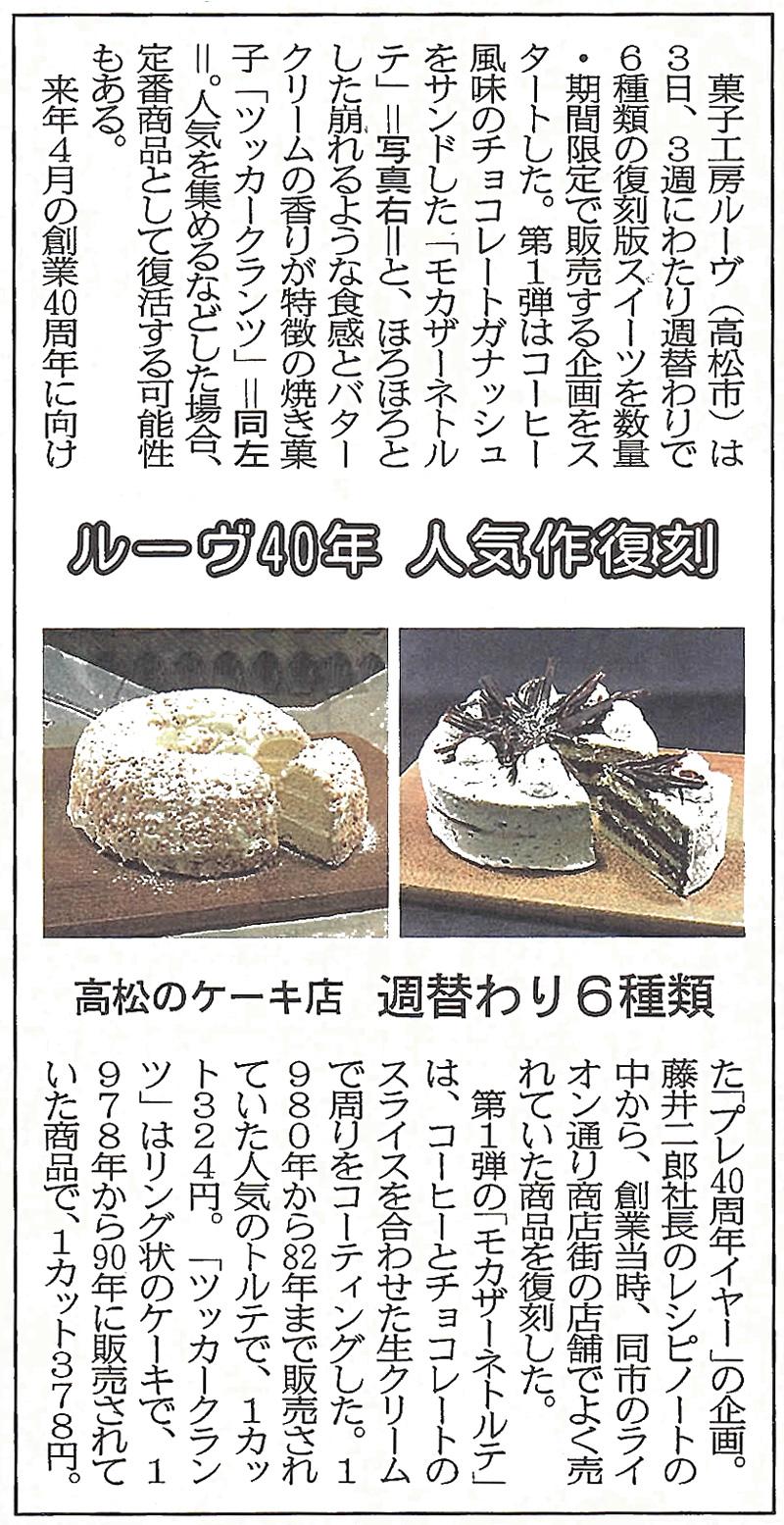 四国新聞・日経新聞他