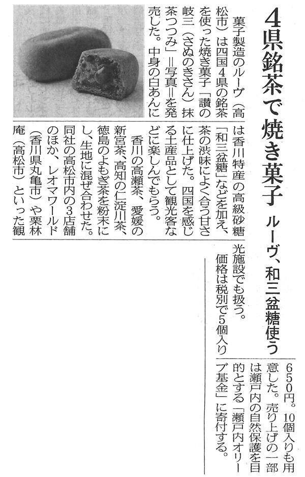 朝日新聞・四国新聞・日本経済新聞他