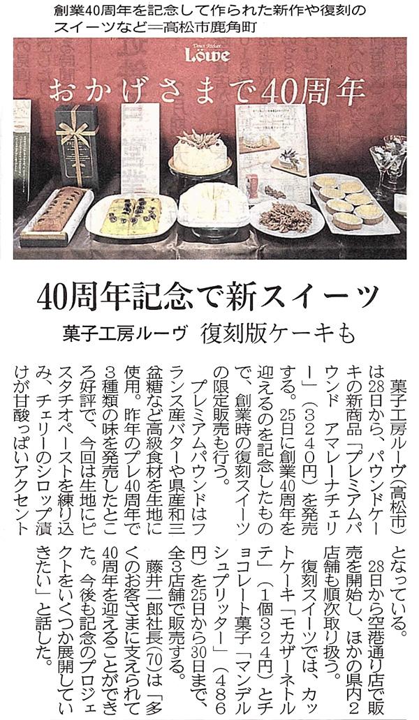 讀賣新聞・産経新聞・四国新聞・日本経済新聞他