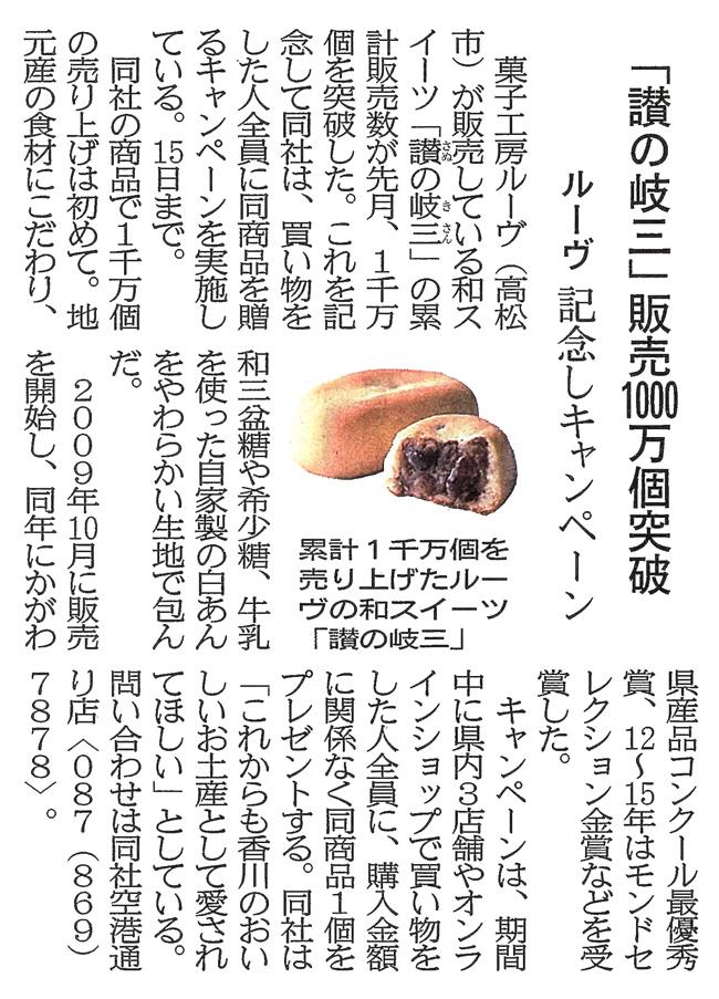 四国新聞・日本経済新聞他