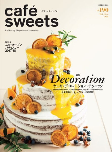 cafe-sweets カフェ-スイーツ vol.190