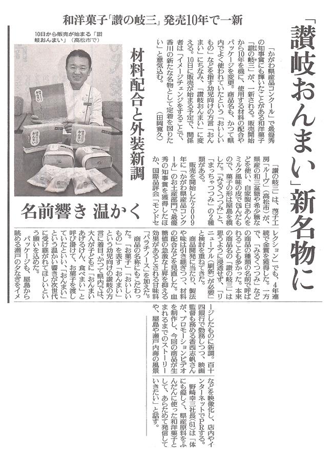 讀賣新聞・四国新聞