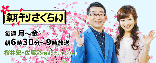 HBCラジオ(北海道放送)