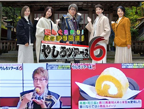 やしろツアーズ6 東海テレビ・フジテレビ系全国ネット