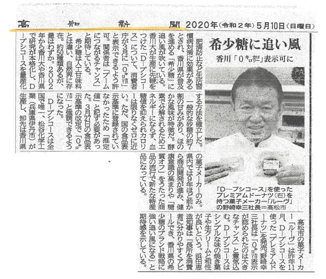 神戸新聞・髙知新聞・信濃毎日新聞