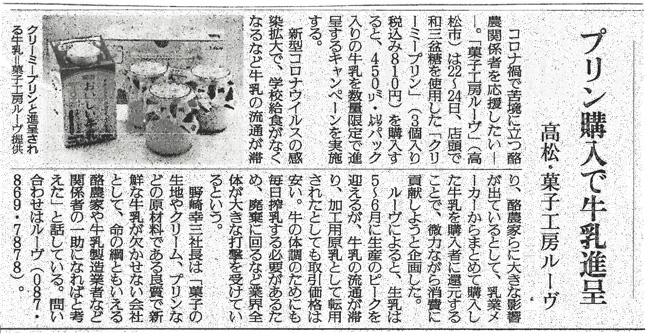 OHK岡山放送・KSB瀬戸内海放送・読売新聞・四国新聞