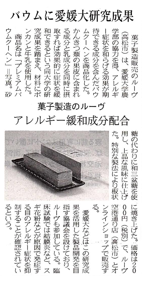 日本経済新聞・日経産業新聞